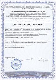 Сертификат Простор_КСВД.webp