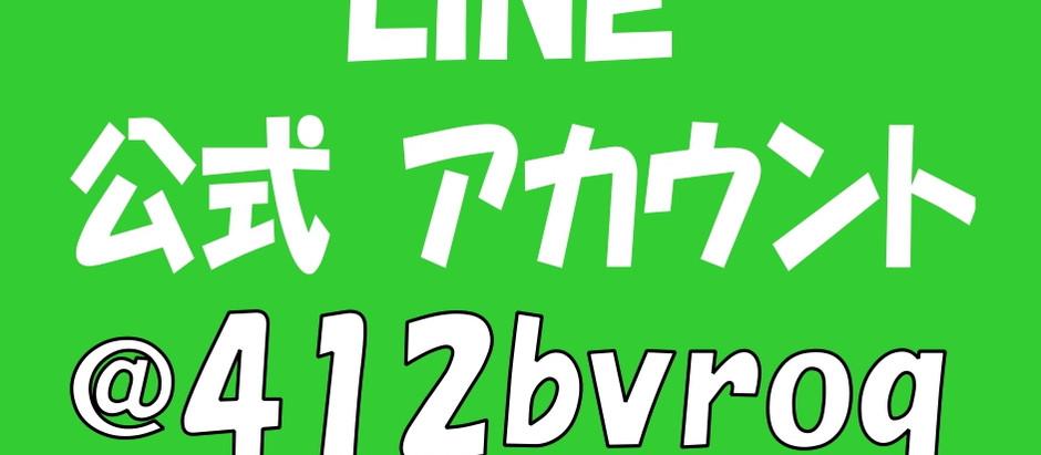 LINE公式☑承認されて...