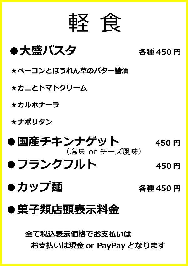 大盛パスタ 各種450円_page-0001.jpg