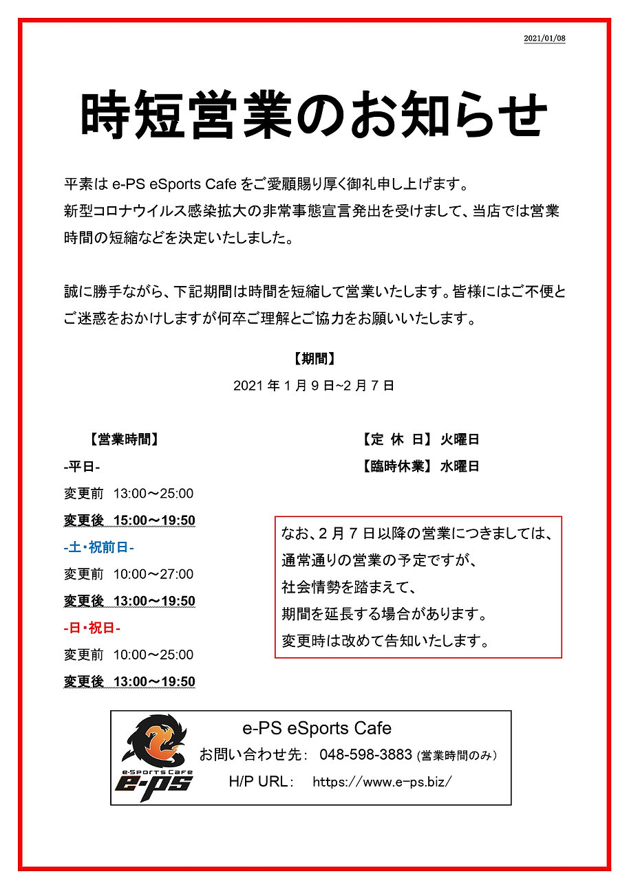 時短営業のお知らせ_page-0001.jpg