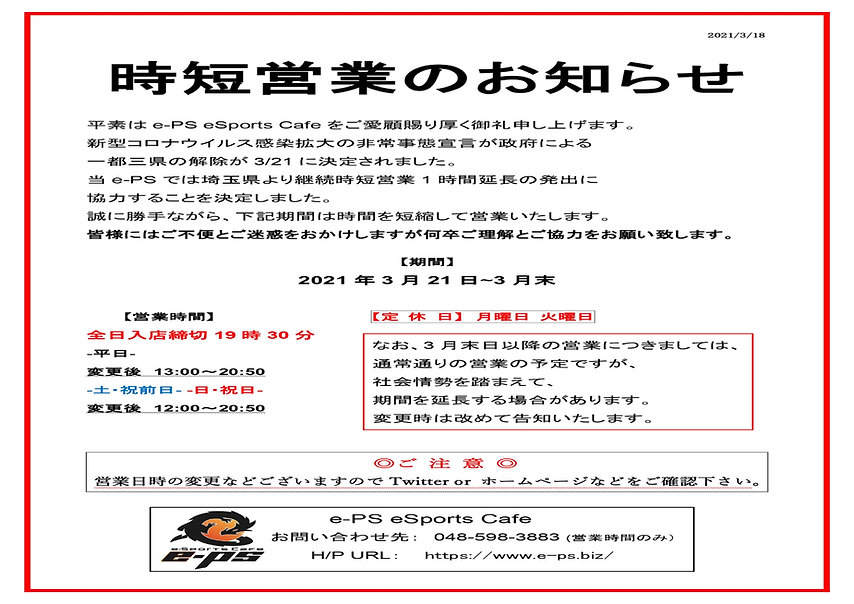 A3印刷WEB解除1時間延長のお知らせ_page-0001.jpg
