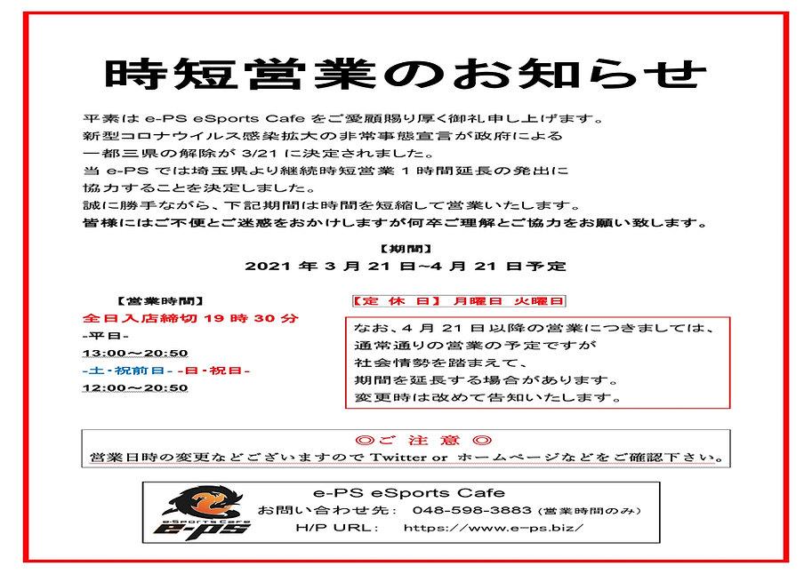 A3用4月21まで_page-0001.jpg