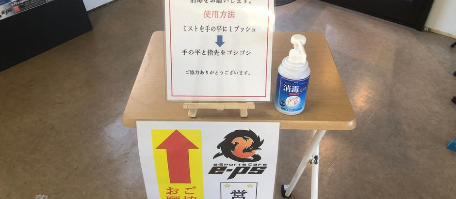 e-PS除菌対策