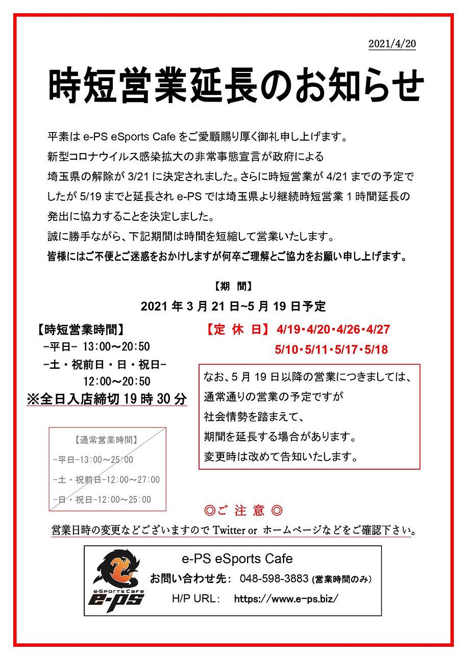 モニター4月20告知用_page-0001.jpg