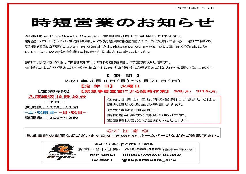 新A3WEB印刷用2週間3月時短営業のお知らせ_page-0001.jpg