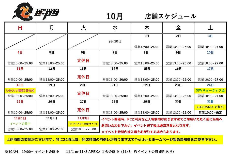A310月カレンダー原本.jpg