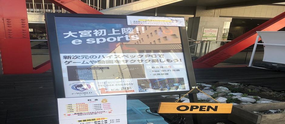 埼玉県に新たなeスポーツ施設が...