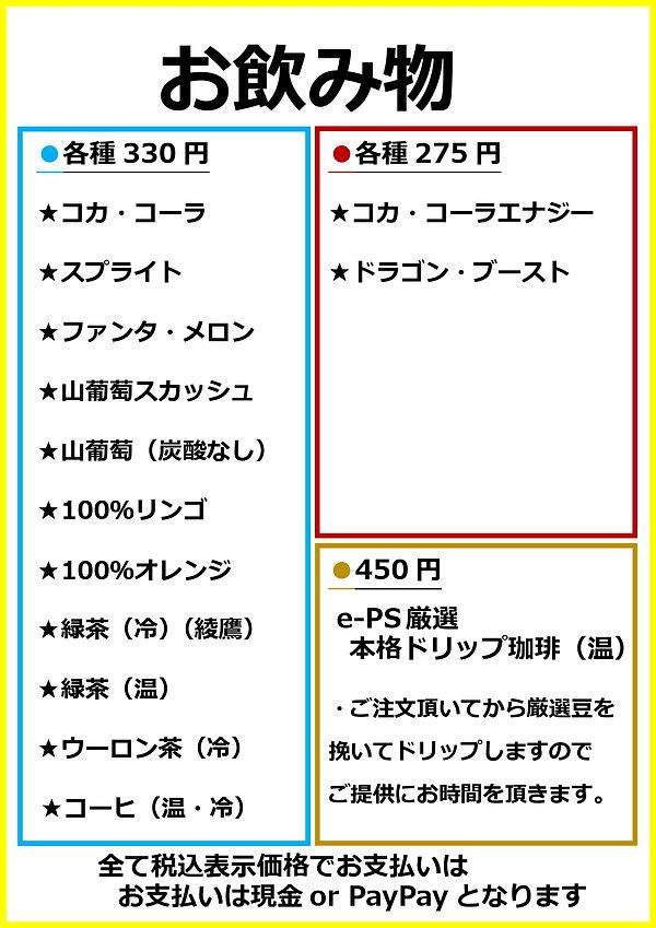 大盛パスタ 各種450円_page-0002.jpg