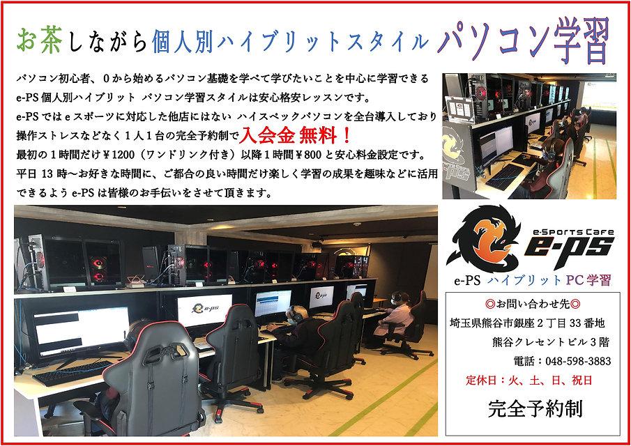 学習_page-0001.jpg