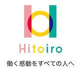 logo_hitoiro.jpg