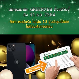 สมัครสมาชิกกับ GREENX88 ตั้งแต่วันที่ 10 ต.ค ถึง 31 ธ.ค 2564 พร้อมลุ้นรางวัล ไอโฟน 13 รุ่นใหม่ล่าสุด