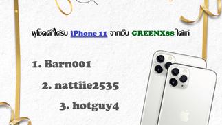 ผู้โชคดีที่ได้รับ iPhone 11 Pro จาก GREENX88