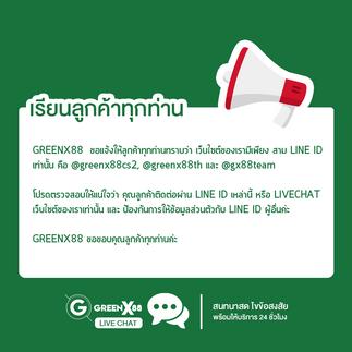 เตือนลูกค้า GREENX88 ระวังโดนเว็บไซต์ปลอมอื่นหลอก