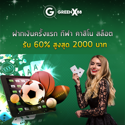 Greenx88-Promotion900x900-1stdepo60max20