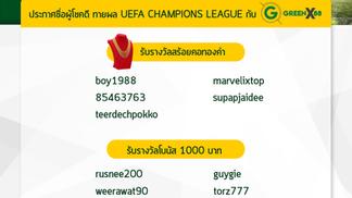 กิจกรรมแจกทอง ทายผลบอล UEFA