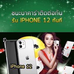 Greenx88-900-x-900-free-iphone-12_2