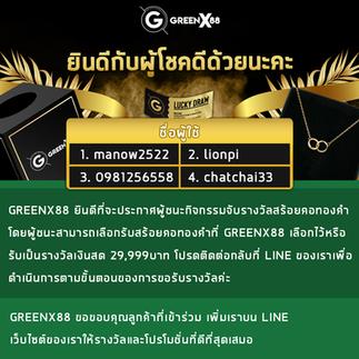 GREENX88 ขอแสดงความยินดีกับผู้ชนะกิจกรรมจับรางวัลสร้อยคอทองคำในเดือนมิถุนายนนี้