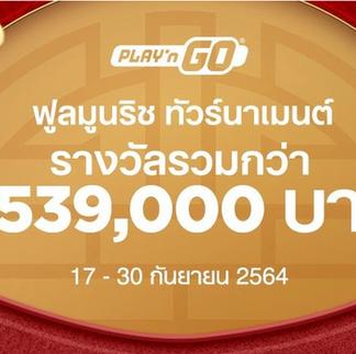 PLAY' n GO - ฟูลมูนริช ทัวร์นาเมนต์ เริ่มตั้งแต่วันที่ 17 กันยายน 2564 ถึง 30 กันยายน 2564