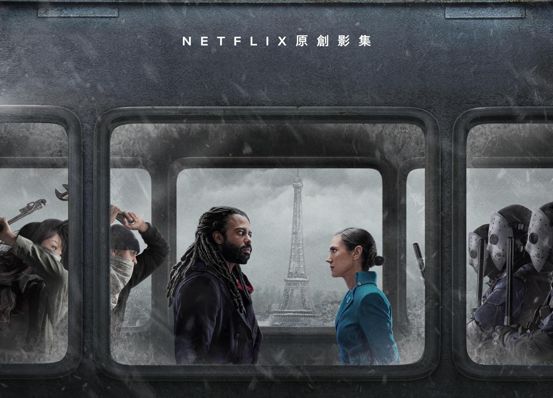 奉俊昊、朴贊郁監製Netflix科幻驚悚影集《末日列車》驚現台北101