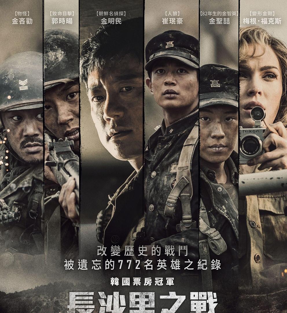 《長沙里之戰:被遺忘的英雄》梅根.福克斯真情詮釋 崔珉豪入伍前代表作