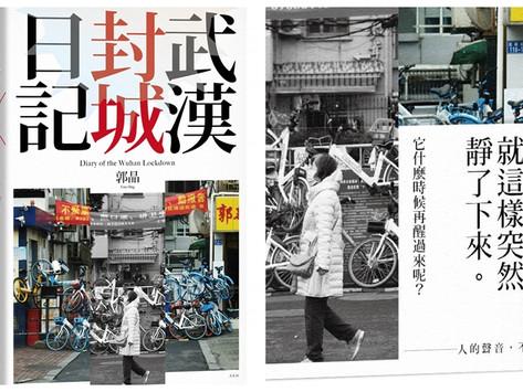 《武漢封城日記》率先在台出版 一本來自封城中的真實記錄