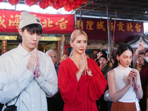 《墜愛》安心亞、林映唯、吳珝陽台北霞海城隍廟拜月老