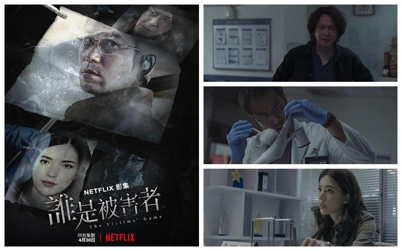 《誰是被害者》最新主角海報曝光!