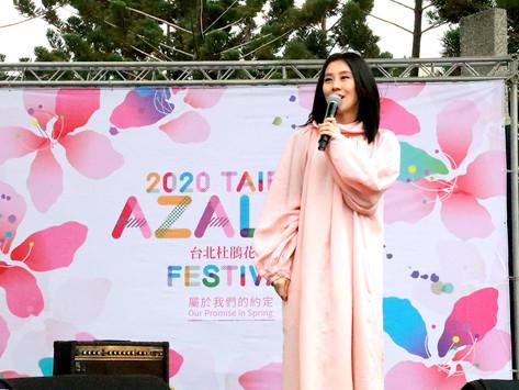 2020台北杜鵑花音樂饗宴 白色情人節登場
