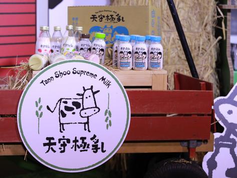 「國農牛乳」雙胞案 天守老闆親率律師說明 並推新品牌「天守極乳」