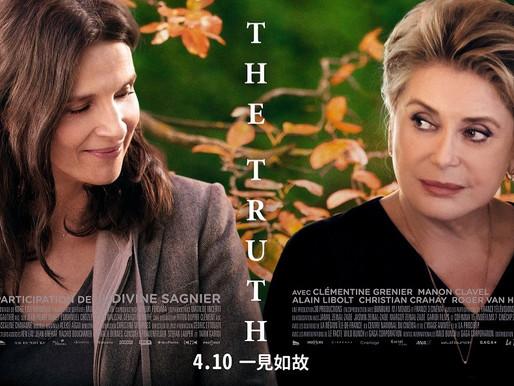 金棕櫚獎是枝裕和新作 凱薩琳丹妮芙、茱麗葉畢諾許兩天后《真實》飆戲