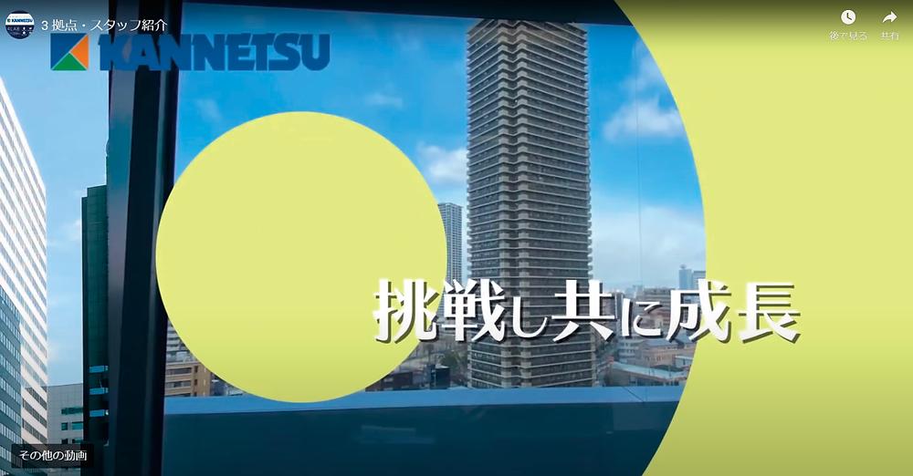 スタッフ紹介動画