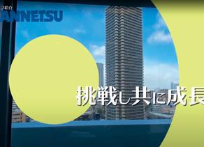 カンネツムービーチャンネルを公開しました