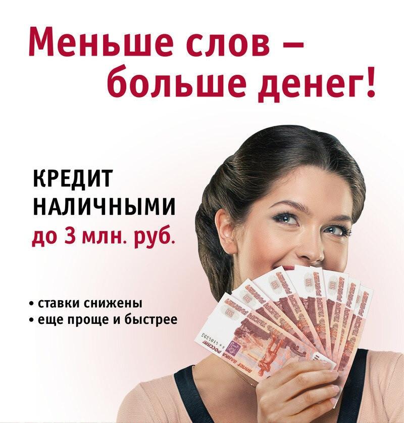 реальная помощь в получении кредита в банках