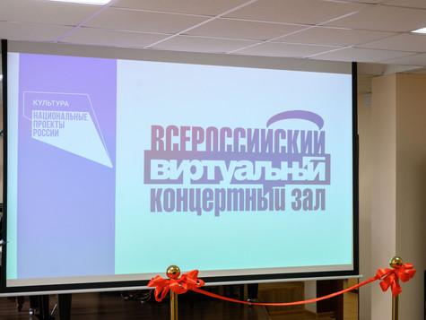 В детской школе искусств им. Ю. А. Розума открыли виртуальный концертный зал