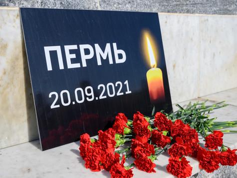 Саткинцы почтили память жертв трагедии в Перми