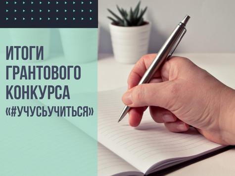 «#УчусьУчиться»: стартовал второй грантовый конкурс