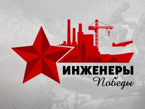 «Инженеры Победы»