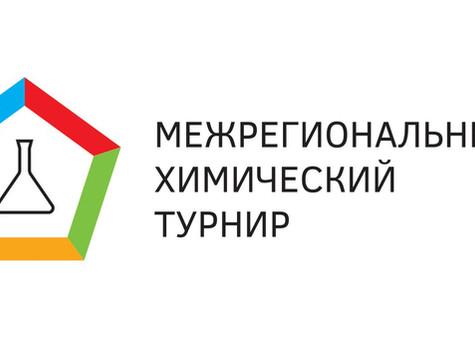 Группа Магнезит — партнёр межрегионального химического турнира-2019