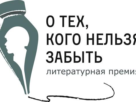 Литературная премия: завершается прием заявок