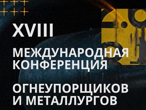 Научный форум металлургов
