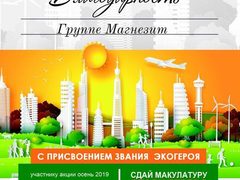 Магнезитовцев отметили за участие в экомарафоне