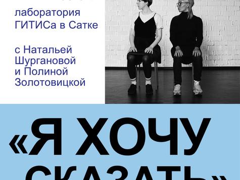 Театральная лаборатория для молодежи