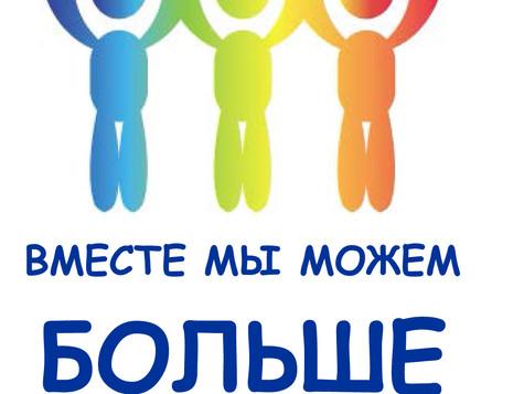 Благотворительный марафон «Вместе мы можем больше» - старт 31 мая