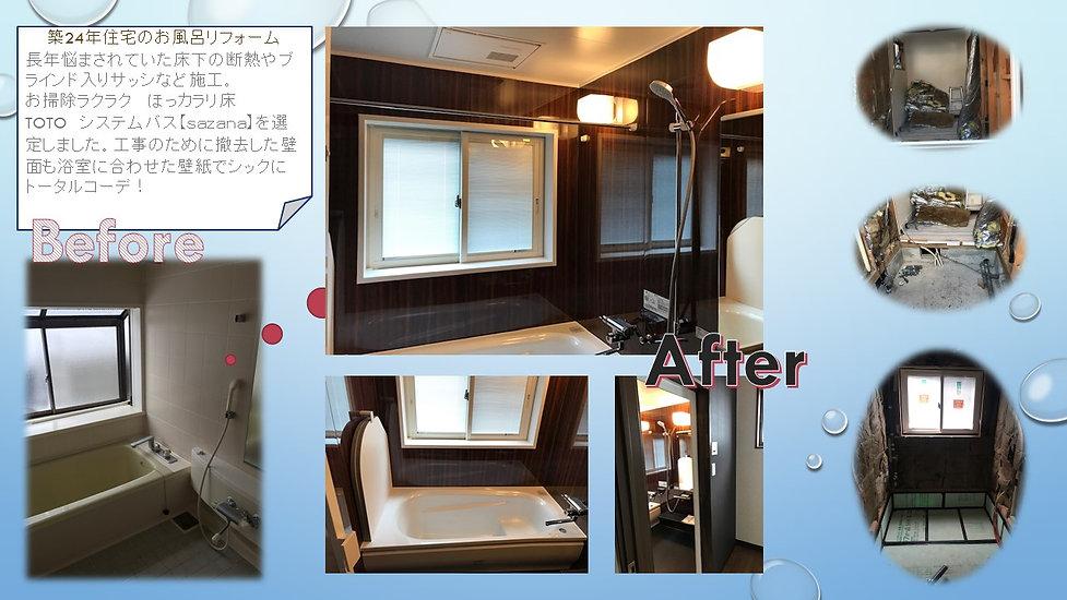バスルームリフォーム.jpg
