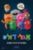 250px-UglyDolls_(2019)_Teaser_Poster.jpg