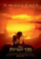 The_Lion_King_Official_Poster_2019.jpg