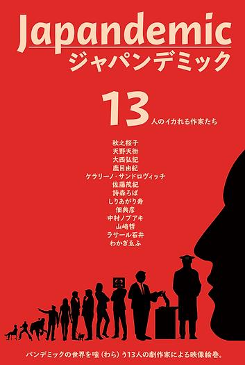 ジャパンデミック 〜13人のイカれる作家たち〜
