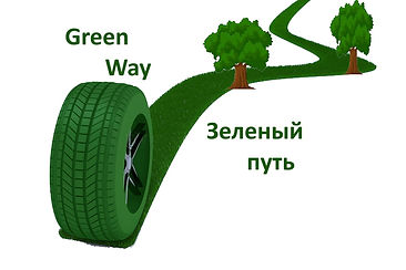 Зеленый путь.jpg