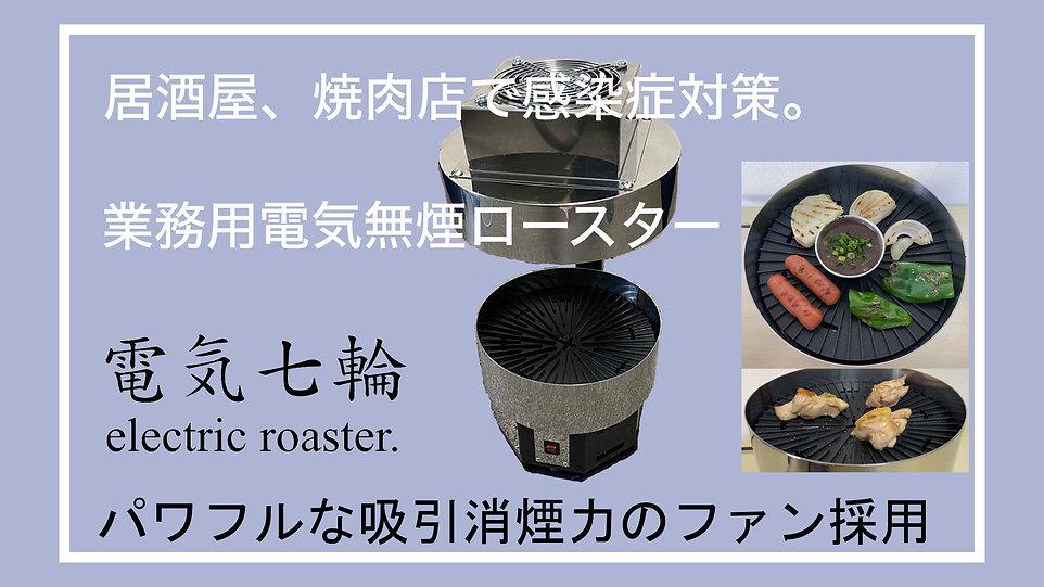 カウンター用無煙ロースター
