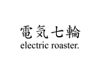 電気七輪ロゴ透明.png
